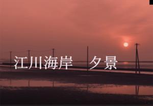 江川海岸夕景